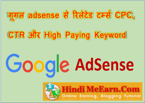 Adsense CPC, CTR and High Paying Keywords