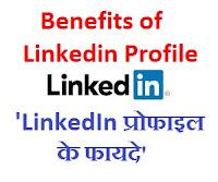 Benefits of LinkedIn Profile - Image