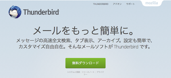 https://www.mozilla.org/ja/thunderbird/