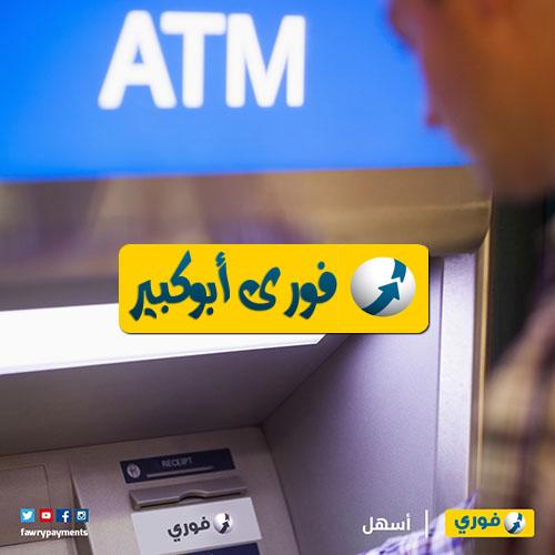 ادفع جميع خدمات شركة فوري من خلال ماكينات ATM المنتشرة بجميع المحافظات