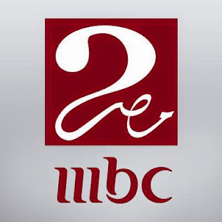 شاهدوا قناة MBC MASR 2 علي التردد (11823)