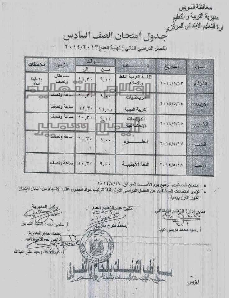 جدوال امتحانات الترم الثانى 2014 محافظة السويس جميع المراحل الدراسية 10150547_51005172910