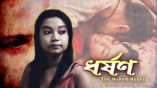 Dharshan - The Naked Reality Bengali Hot Short Film Full HDRip 720p