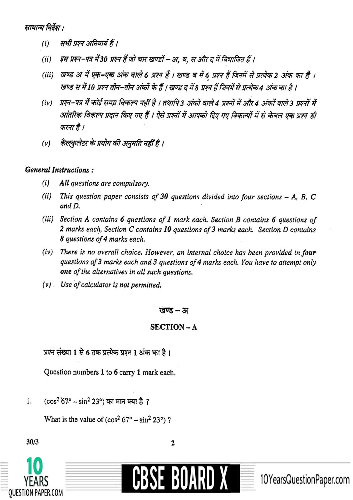 CBSE Board 2018 Maths Question paper Class 10 Page-02