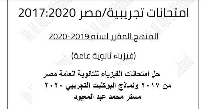 حل امتحانات الفيزياء للثانوية العامة مصر من 2017 ونماذج البوكليت التجريبي 2020 مستر محمد عبد المعبود