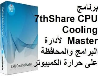 برنامج 7thShare CPU Cooling Master 1.1.8.8 لأدارة البرامج والمحافظة على حرارة الكمبيوتر
