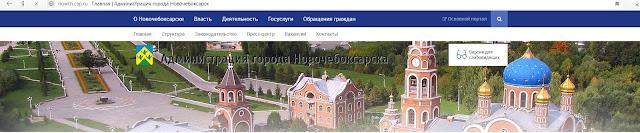 Сайт администрации города Новочебоксарск