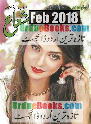 Shuaa Digest February 2018