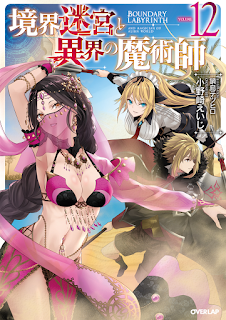 境界迷宮と異界の魔術師 Kyokai Meikyu to Ikai no Majutsushi free download