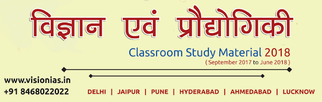 VISION IAS Mains 365 Science and Technology in Hindi