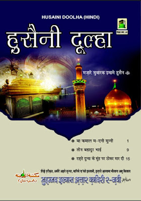 Download: Hussaini Dulha pdf in Hindi by Maulana Ilyas Attar Qadri