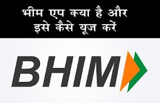 Bhim App Kya Hai Bhim App Kaise Use Kare