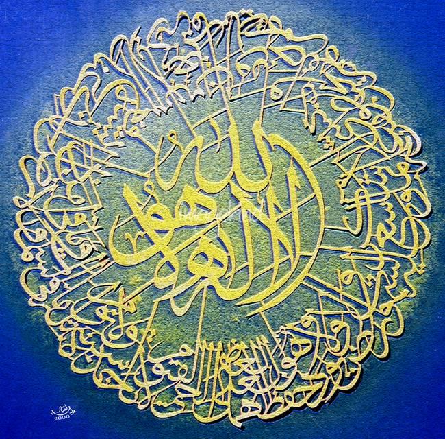 Kumpulan Gambar Kaligrafi Ayat Kursi - FiqihMuslim.com