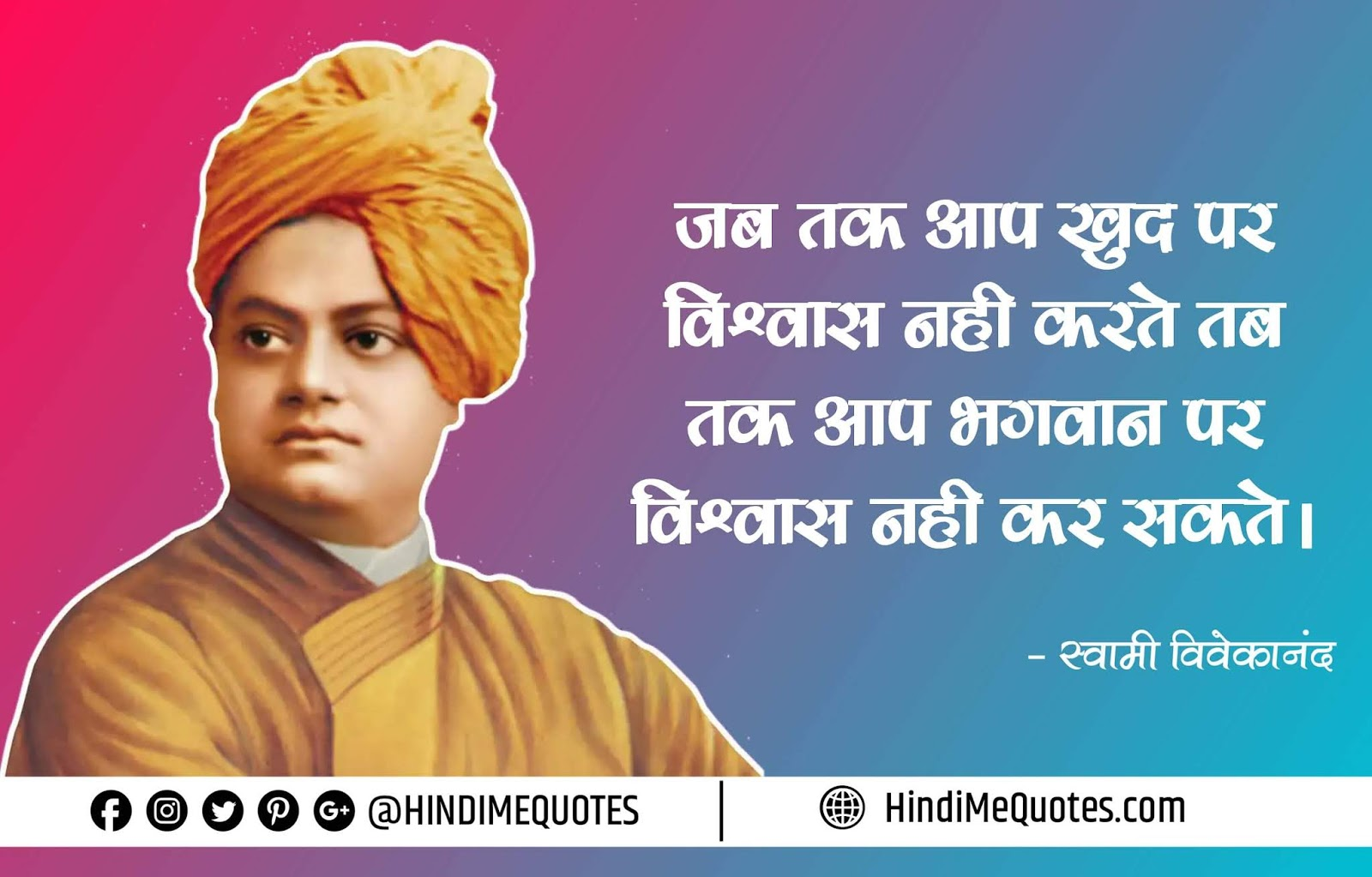 swami-vivekanand-quotes-in-hindi