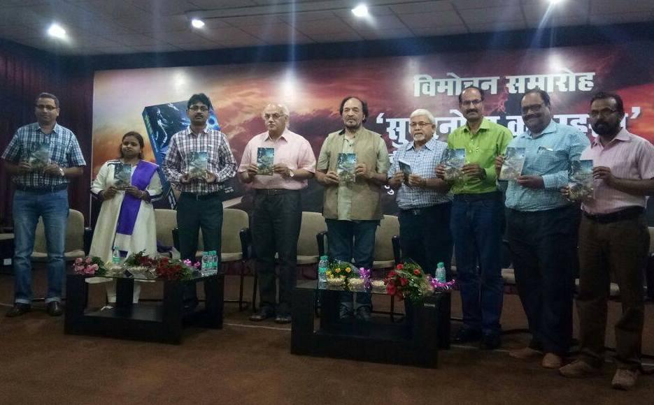 प्रतिनिधि हिन्दी विज्ञान कथाओं के संग्रह 'सुपरनोवा का रहस्य' का विमोचन