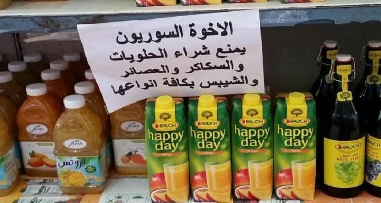 الأردن تمنع السوريون من شراء العصائر و الحلويات و الشيبس و السبب أغرب من الخيال