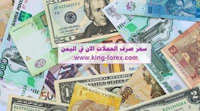 سعر صرف العملات الان في اليمن