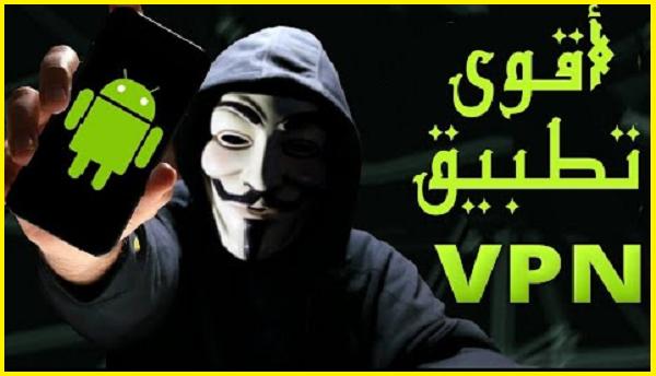 اقوى و اسرع تطبيق VPN بمميزات خرافية لهواتف الاندرويد ✔ النسخة المدفوعة 2018