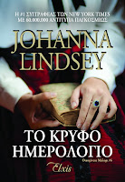 http://www.culture21century.gr/2016/12/to-kryfo-hmerologio-ths-johanna-lindsey-book-review.html