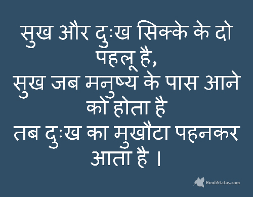 Happiness and Sorrow - HindiStatus