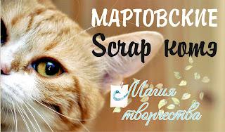 http://magicofcreative.blogspot.ru/2017/03/scrap.html