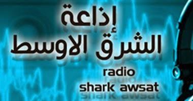 اسمع البث المباشر لمحطة راديو اذاعة الشرق الاوسط من القاهرة بث مباشر اون لاين لايف