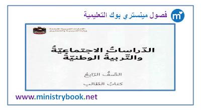 كتاب دراسات اجتماعية وتربية وطنية الصف الرابع 2019-2020-2021