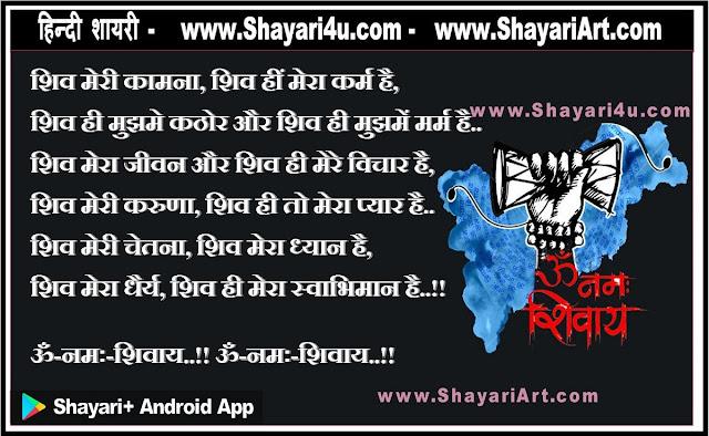 shiv-meri-kamna-bhakti-shayari