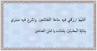 دعاء اليوم الخامس من رمضان