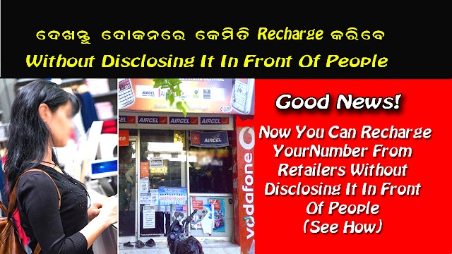 No Need To Give Mobile Number For Recharge,Now Recharge Without Disclosing It In Front Of People