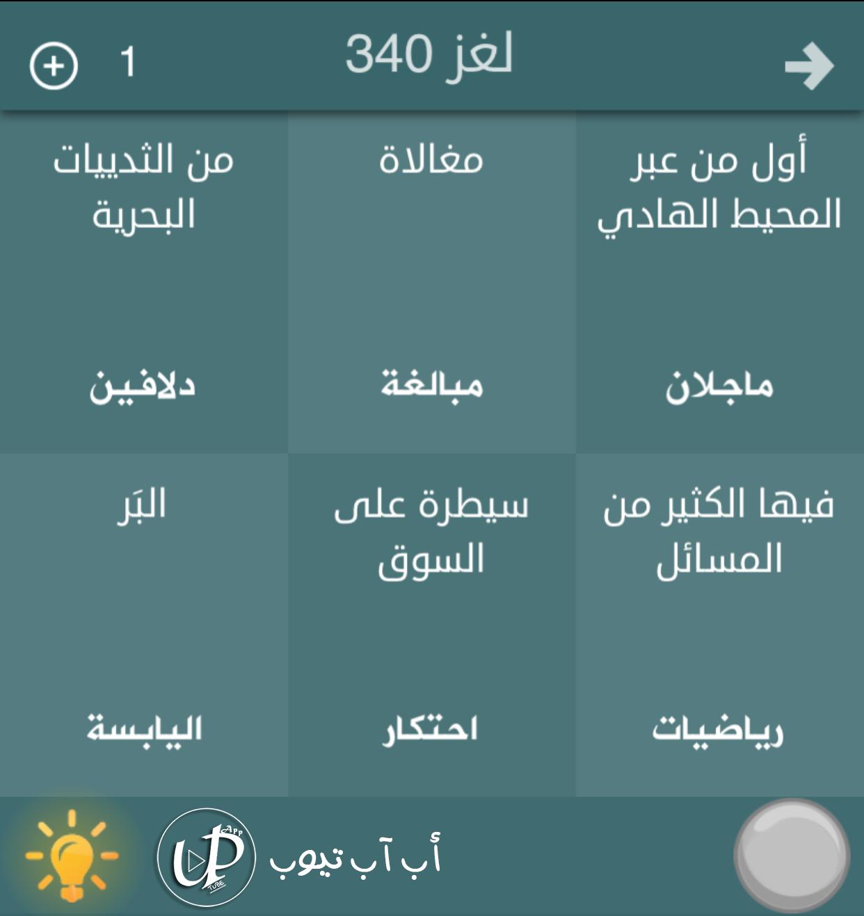 هل تعلم حل الغاز لعبة فطحل العرب المجموعة السابعة عشر من