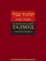 http://pyatigorsky.net/component/content/article/21-iudaizm/talmud/1632-vyshel-v-svet-perevod-traktata-makot