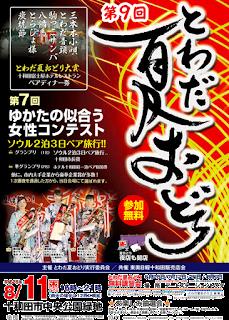 Towada Summer Dance & Miss Yukata Contest 2016 poster 平成28年 第9回とわだ夏おどり 第7回ゆかたの似合う女性コンテスト ポスター 十和田市