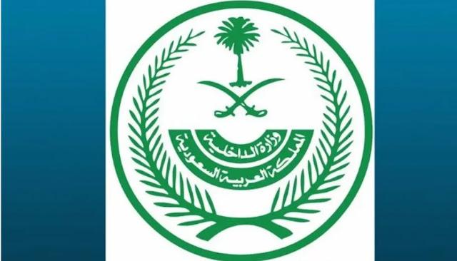 السعودية: تنفيذ الإعدام في حق37 شخصا بعد إدانتهم بالإرهاب