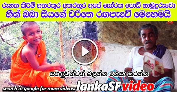 "[VIDEO]- Sidu Teledrama ""Soratha Podi Hamuduruwo"" Acting ..."