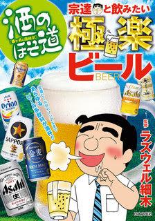 [ラズウェル細木] 酒のほそ道 宗達と飲みたい極楽ビール