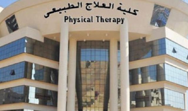 كلية العلاج الطبيعي