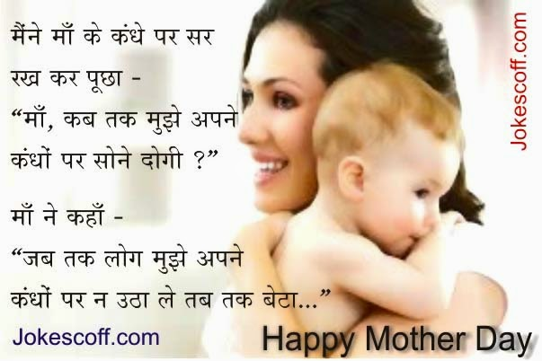 essay mother day english