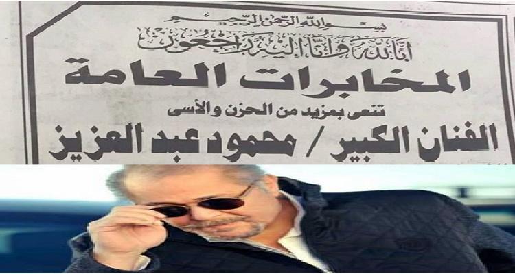 لأول مرة... المخابرات العامة المصرية تنعى محمود عبد العزيز بكلام أغرب من الخيال