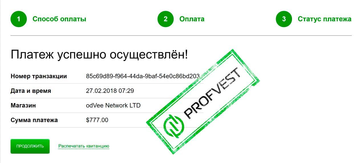 Депозит в проекте odVee