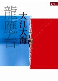 大江大海1949