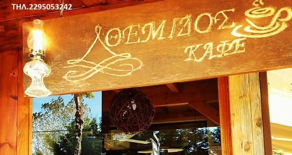 Θέμιδος Καφέ Ειρηνοδικείο Καπανδρίτι