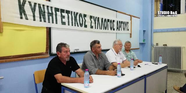 Ετήσια Γενική Συνέλευση του Κυνηγετικού Συλλόγου Άργους