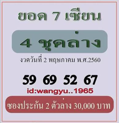 เลขเด่น  59  69  52  67