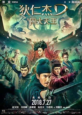 Đich Nhân Kiệt: Tứ Đại Thiên Vương - Detective Dee: The Four Heavenly Kings