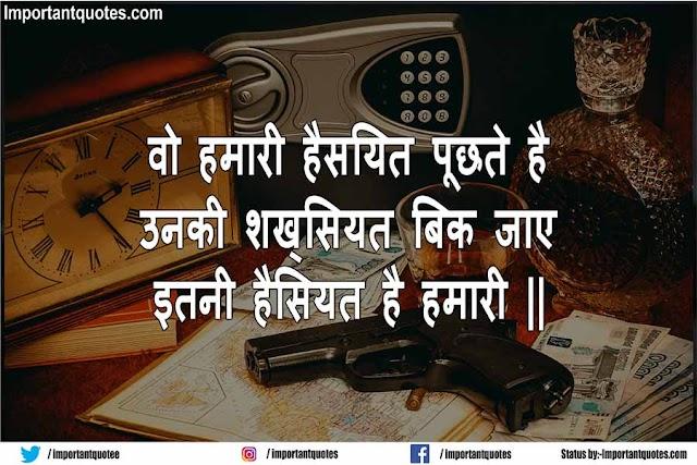 Dabang Bhaigiri Dadagiri Attitude Status In Hindi For Facebook