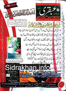 Ubqari Magazine May 2017