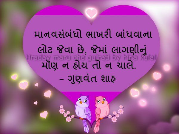 Kaushal Mandalia Inspirational Quotes In Gujarati