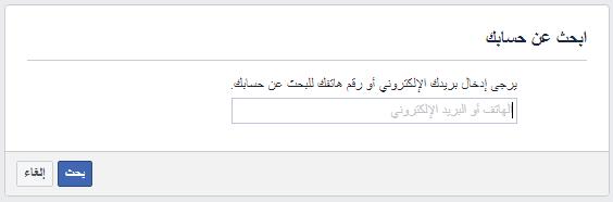 اريد الدخول الى الفيس بوك الخاص بي