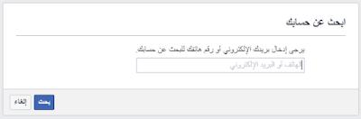 اريد الدخول الى الفيس بوك الخاص بي ونسيت كلمة السر